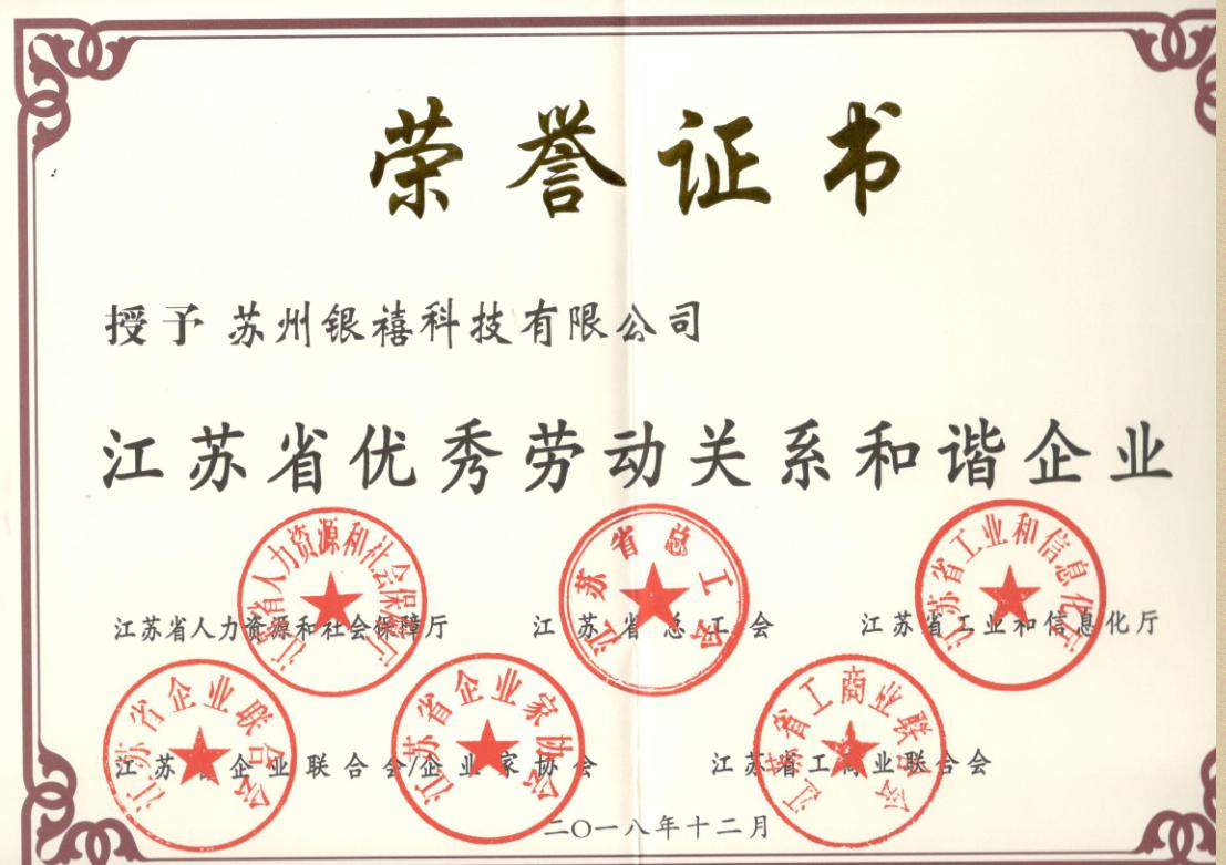 苏州银禧获评江苏省优秀劳动关系和谐企业