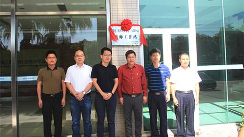 平博88工塑技师工作站揭牌